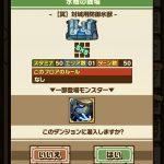水殲の戦場【冥】対城用防御氷獣にハツミLで突撃!テストゥドGET!