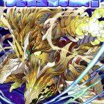 雷獣神ミカヅチの評価:【覚醒】スタンゲージの増加量をアップできる光属性リーダー