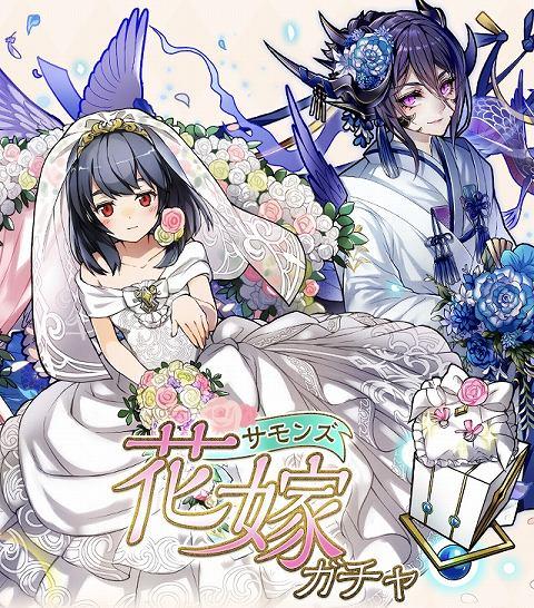 花嫁ガチャ