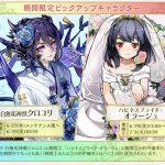 花嫁ガチャ 6月29日11時からハピネスブライド・オラージュがピックアップ!