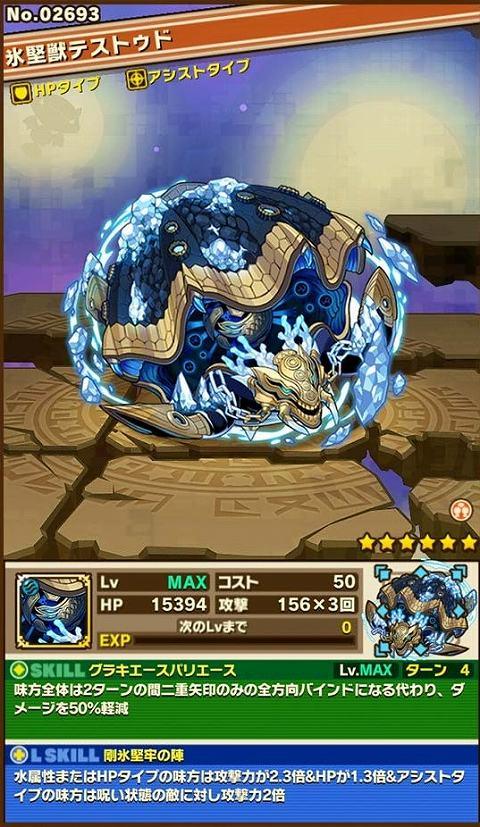 氷堅獣テストゥド