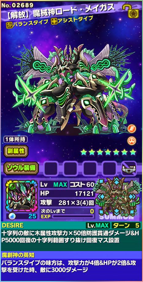 【解放】魔械神ロード・メイガス