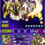 雷獣神ミカヅチの評価