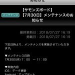 7月30日7時から11時にデータ更新&アップデートメンテナンス