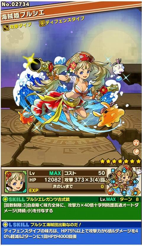 海賊姫プルシエ