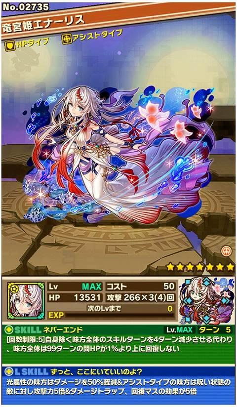 竜宮姫エナーリス