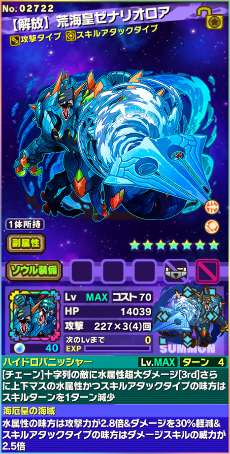 【解放】荒海皇ゼナリオロア