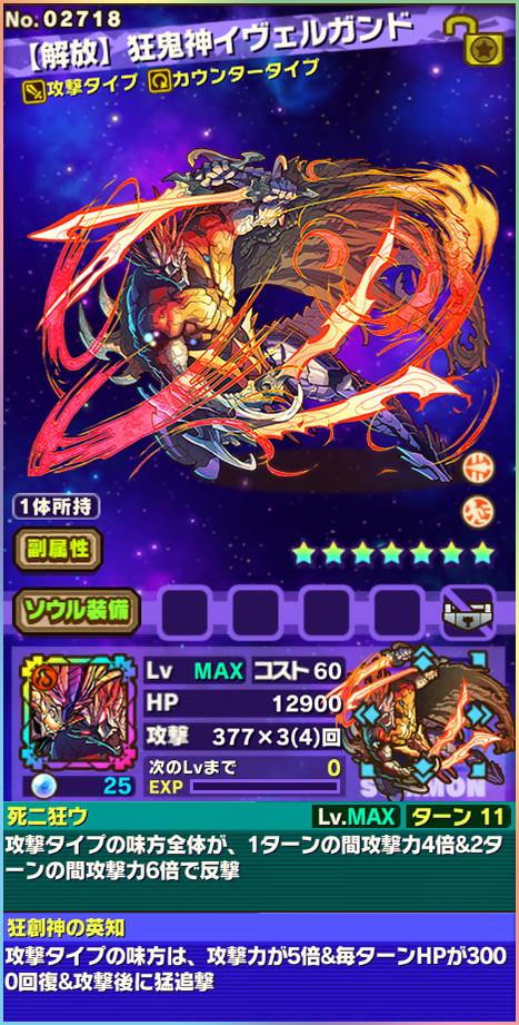 【解放】狂鬼神イヴェルガンド
