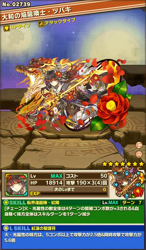 大和の焔龍喚士・ツバキ