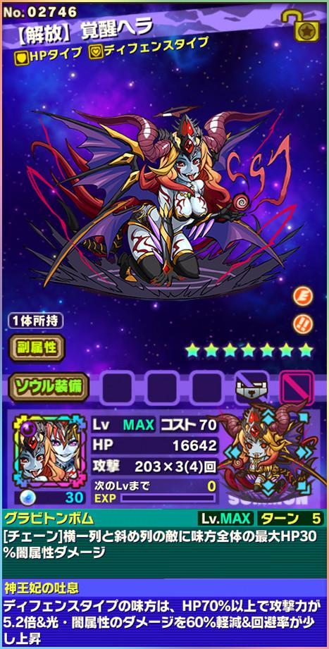 【解放】覚醒ヘラ