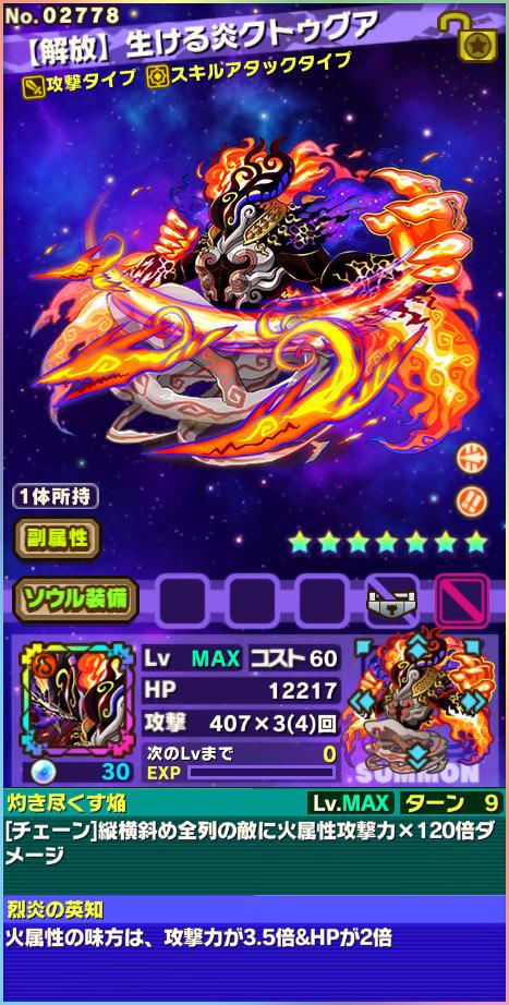 【解放】生ける炎クトゥグア