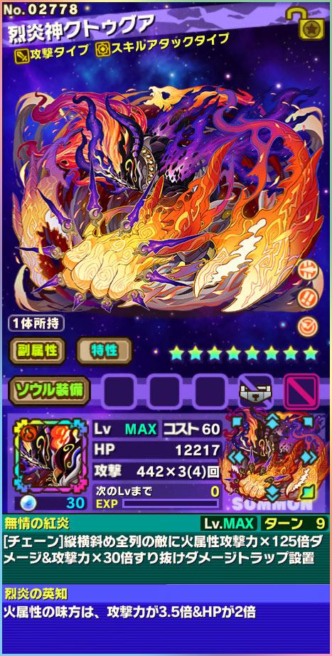 烈炎神クトゥグア