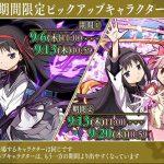 劇場版 魔法少女まどか☆マギカ[新編]叛逆の物語コラボガチャ開催!