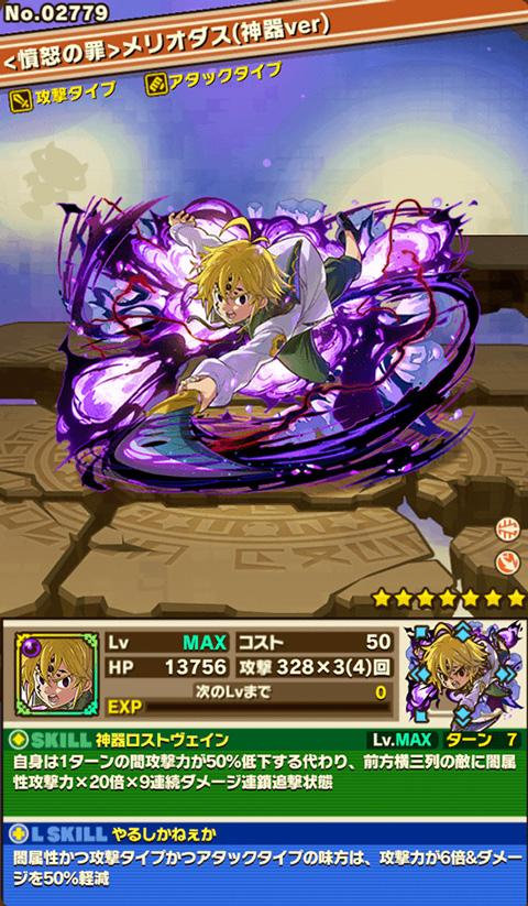 メリオダス(神器ver)