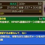 まどか☆マギカコラボの一部のキャラクターがパワーアップ!
