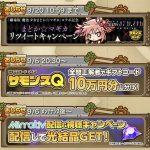 まどか☆マギカコラボが9月6日から!放送局は5日、リツイートキャンペーンもあるよ!