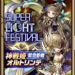 スーパーライトフェスティバルで神戦姫オルトリンデが緊急参戦!