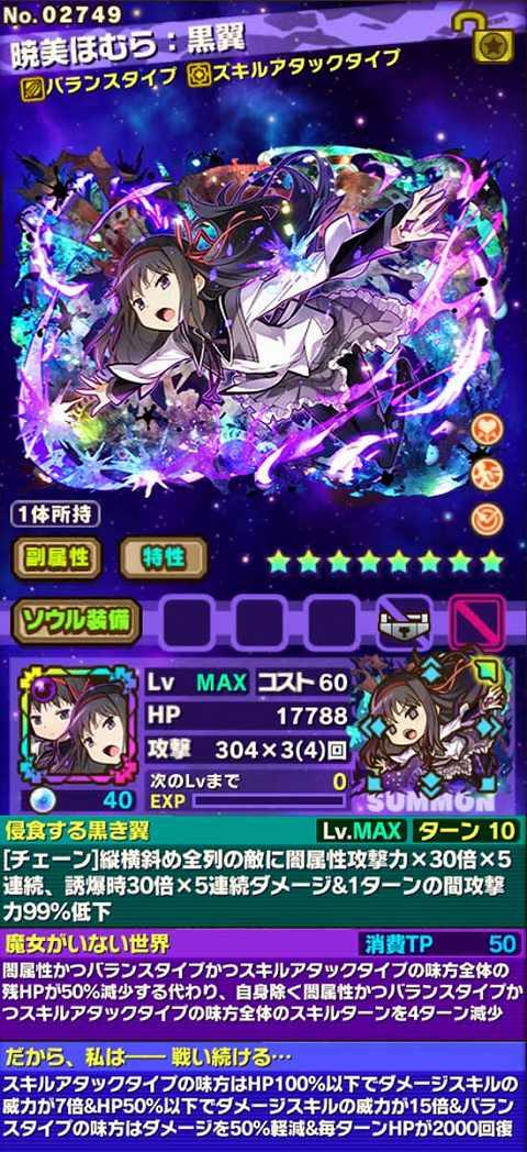 暁美ほむら:黒翼