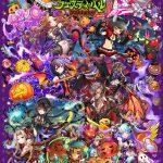 ハロウィン フェスティバル2018 各キャラクターの評価!