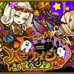ハロウィンイベント開始!ガチャに新キャラ追加、新神級ダンジョン、キャンペーンなど