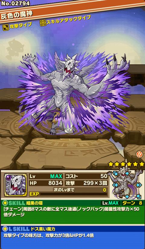 灰色の魔神