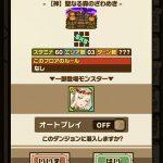 ポーモーナル【神】聖なる森のざわめきをミスラ姉さんLで攻略!ポーモーナGET!