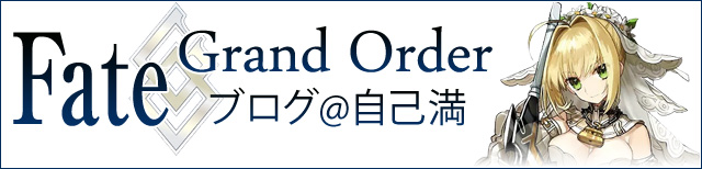 FGO ブログ