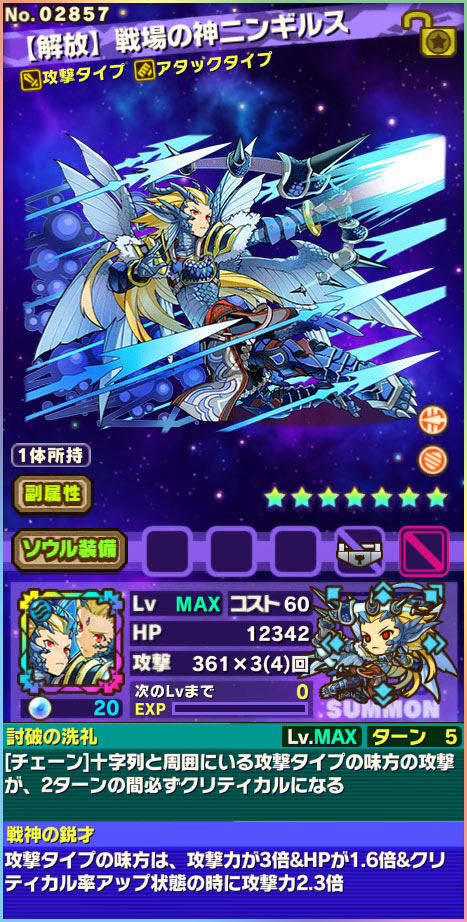 【解放】戦場の神ニンギルス