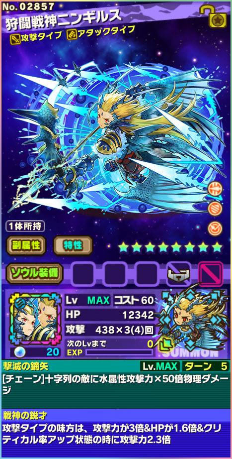 狩闘戦神ニンギルス