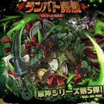 ランバト開催!軍神シリーズ第5弾 オオナムヂGETのチャンス!