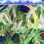 真疾古龍・ウィンフィールドの評価:【覚醒】10回追尾の等倍ダメージ&十字マスに300倍ダメージ!