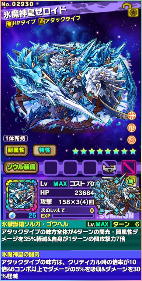 氷魔神皇ゼロイド