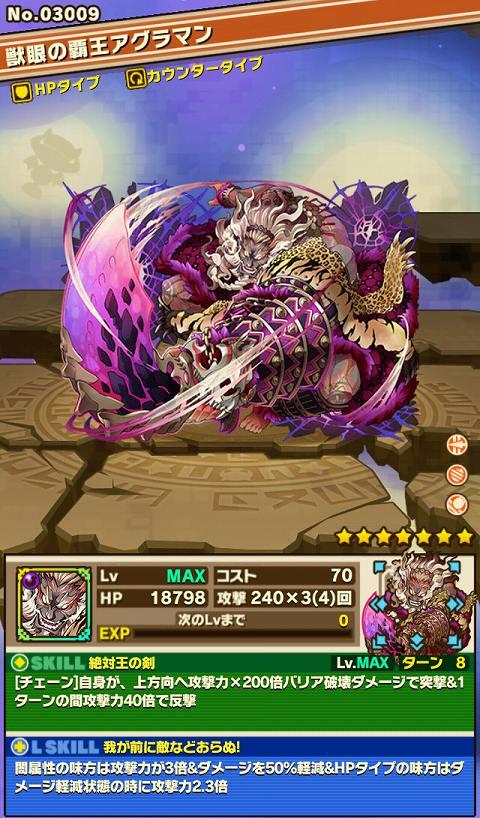 獣眼の覇王アグラマン
