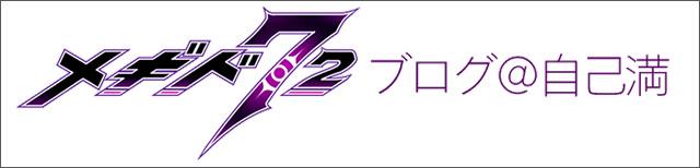 メギド72