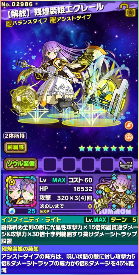 【解放】残煌装姫エクレール