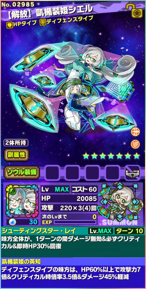 【解放】凱楯装姫シエル