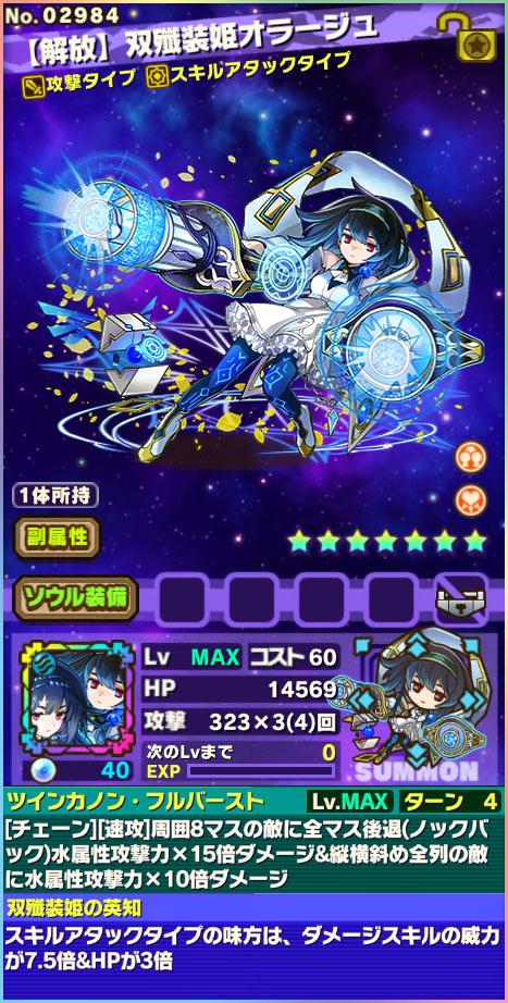 【解放】双殲装姫オラージュ