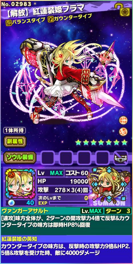 【解放】紅蓮装姫フラマ