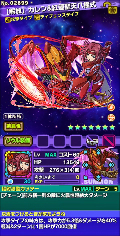 【解放】カレン&紅蓮聖天八極式