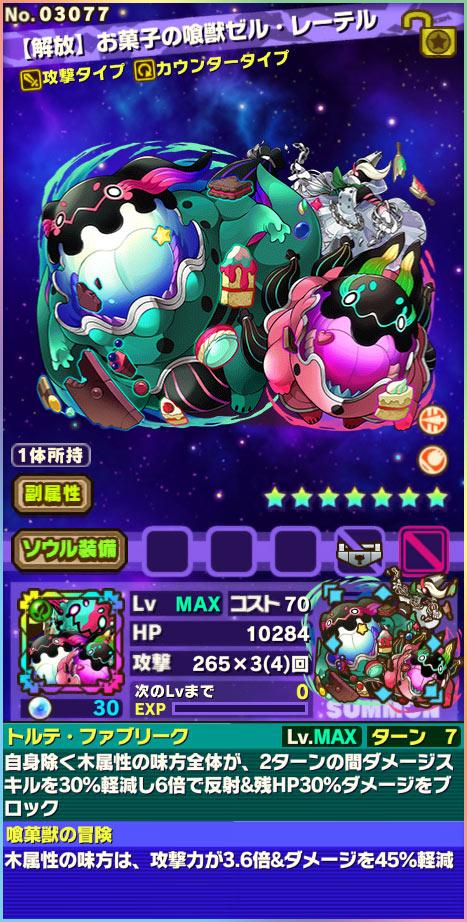 【解放】お菓子の喰獣ゼル・レーテル