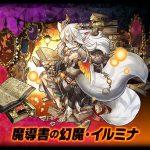 魔導書の幻魔・イルミナの評価:敵全体への超絶大ダメージ&火・光属性の味方への攻撃アップ