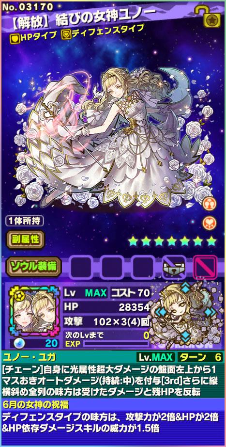 【解放】結びの女神ユノー