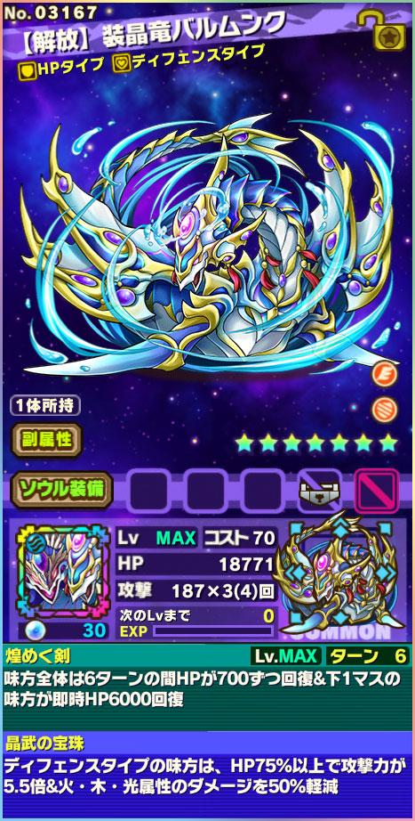 【解放】装晶竜バルムンク
