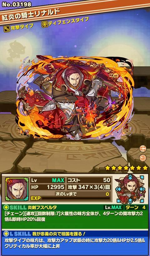 紅炎の騎士リナルド