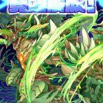 哮武竜帝ミストルティンの評価:【覚醒】広範囲に7連続&誘爆時にも7連続する超強力なダメージスキル