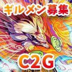 ギルド C2Gが新しいメンバーを募集中!参加自由のLobiグループもあるよ!