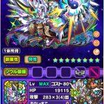 煌冥獅獣皇ハザン、閃武竜帝ムジョルニア、宝瓶宮の星アクエリウス!覚醒モンスターが追加!