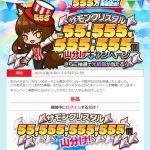 555万ダウンロード突破記念!サモンクリスタル約555億個のサモンクリスタル山分けキャンペーン!
