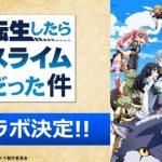 TVアニメ「転生したらスライムだった件」コラボが決定!