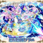 想星獣姫プリエの評価:【覚醒】矢印は一重なものの高回転の移動スキルと防護貫通ダメージ持ち